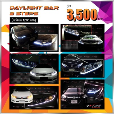 Daylight Bar 2 Step