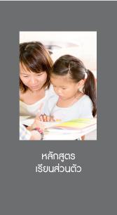 โรงเรียนสอนภาษาจีน,สอนภาษาจีนกลาง,เรียนจีนที่ไหนดี,เรียนพิเศษภาษาจีน,คอร์สเรียนภาษาจีน
