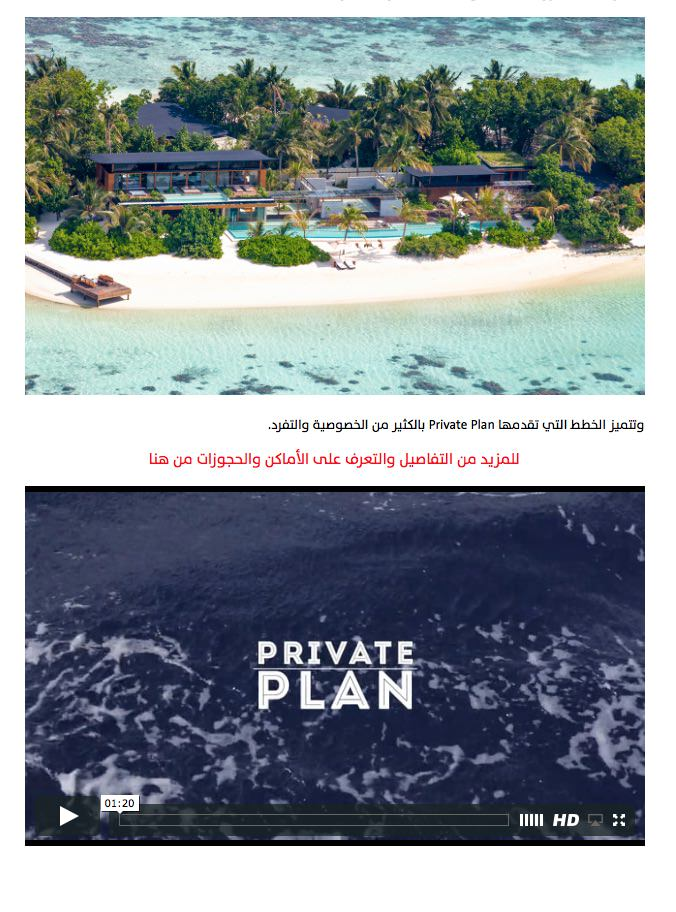PRIVATE PLAN IN SNYAR